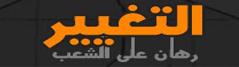 Al Taghyeer
