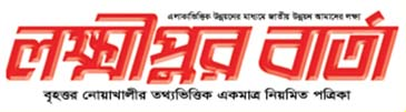 Lakshmipur Barta