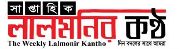 Lalmonir Kantho