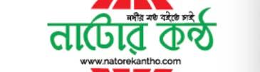 Natore Kantho
