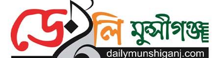 Daily Munshiganj