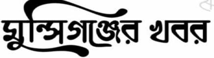 Munshiganj24