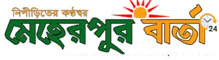 Meherpur Barta24