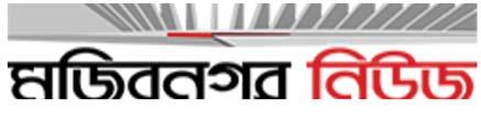 Mujibnagar News