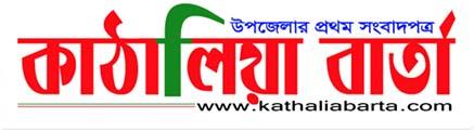 Kathalia