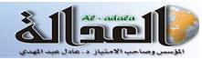 Aladala News
