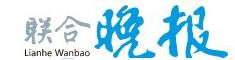 Wanbao News